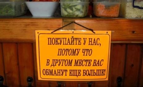 Картинки по запросу ОБМАН ПОКУПАТЕЛЕЙ КАРТИНКИ