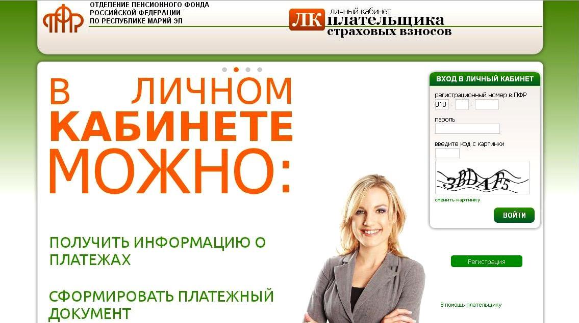 Кабинет плательщика краснодарский край - 37644