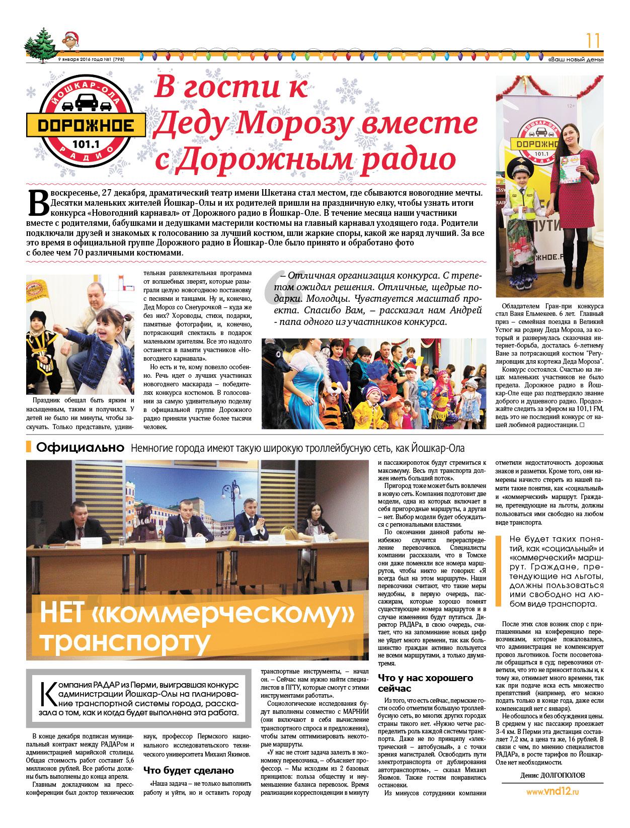 Школьные новости 73