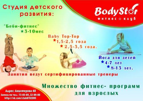 Фитнес для мам и деток