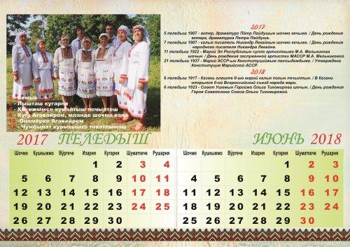 Календарь праздники на 2017-2018