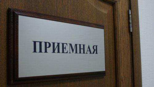Марий Эл присоединится к Общероссийскому дню  приема граждан