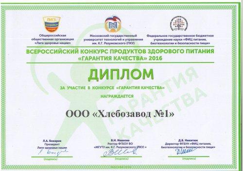 Хлеб «Легенда Мари» отмечен дипломом Всероссийского конкурса