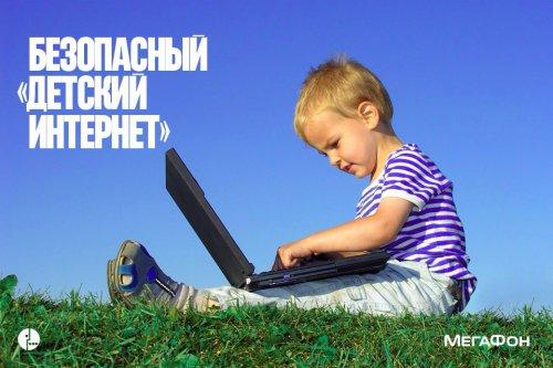 Безопасность начинается с тебя: родители Марий Эл всё чаще выбирают «Детский интернет»