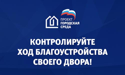 Партпроект «Единой России» «Городская среда» разработал памятку для оценки жителями хода благоустройства дворов