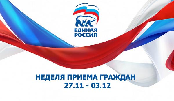 Народные избранники от«Единой России» ведут прием югорчан