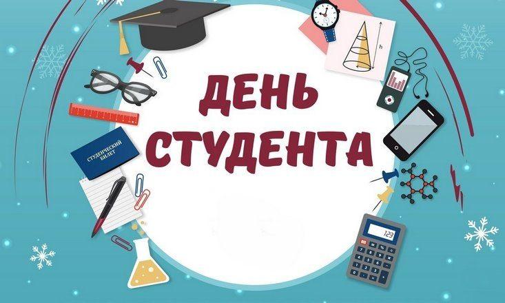 Смотреть бесплатно день студента