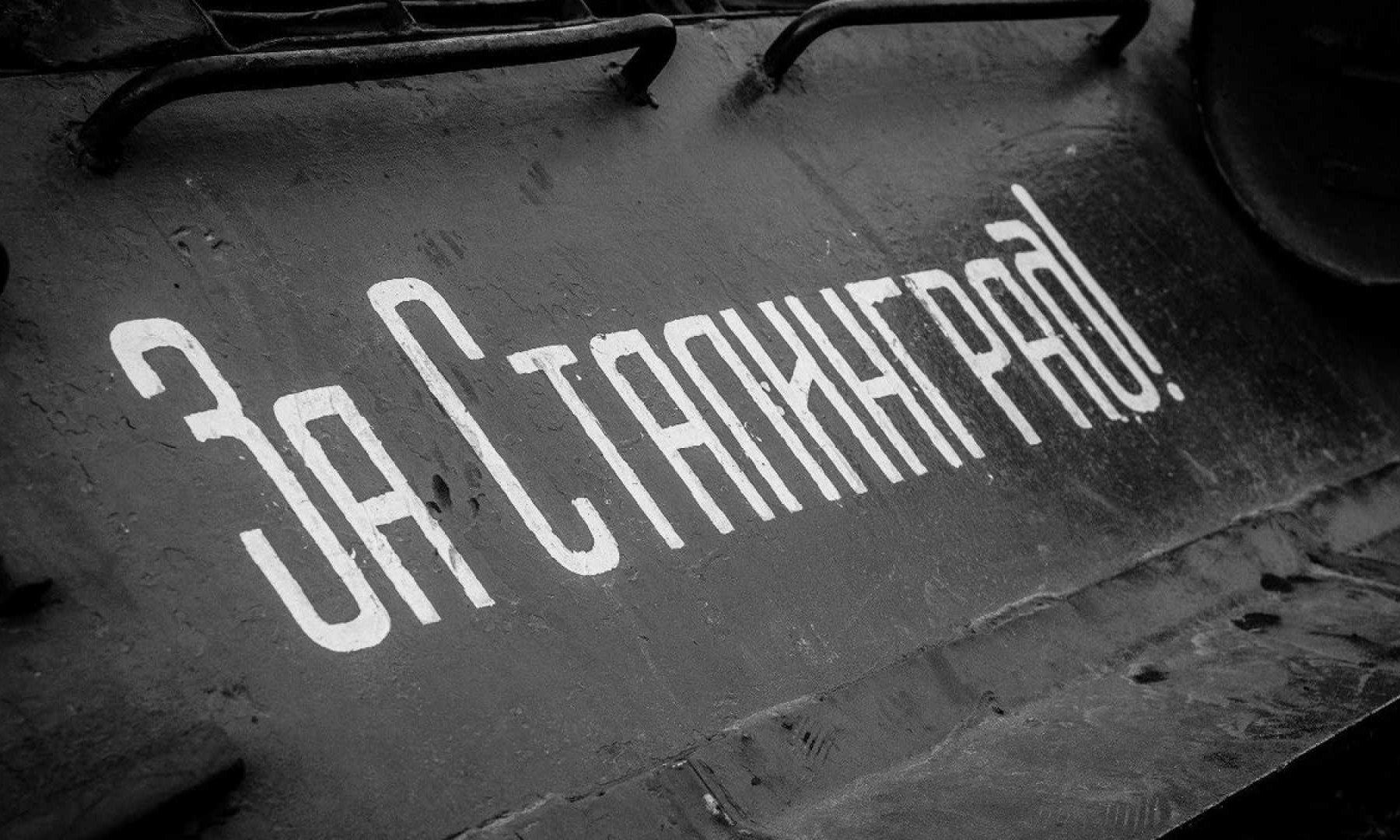 ВВыксе состоялся молодежный исторический квест «Сталинградская битва»