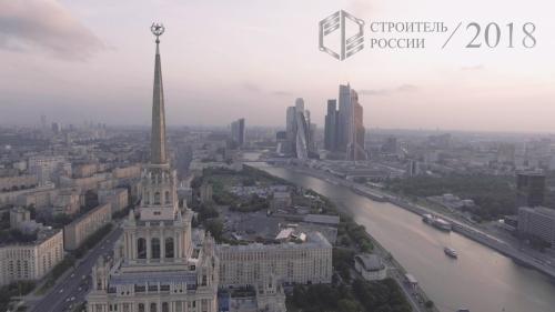 «Строитель России» приглашает строителей Марий Эл получить новые знания
