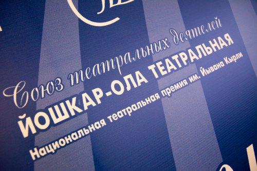 Лучшие театры Марий Эл покажут спектакли на фестивале «Йошкар-Ола театральная»