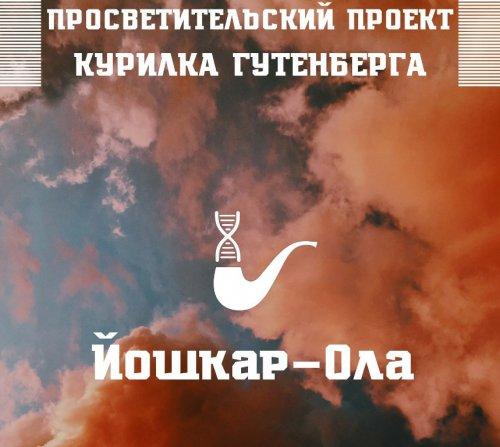 В Йошкар-Оле «Курилка Гутенберга» вновь приглашает интеллектуалов