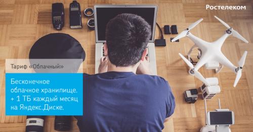 Хватит на всё: «Ростелеком» и «Яндекс» запускают совместный тариф с облачным хранилищем