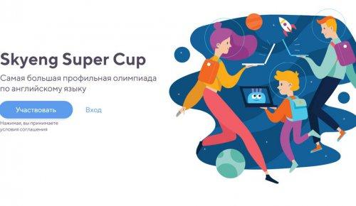 Осенняя онлайн-олимпиада по английскому языку Skyeng Super Cup пройдет при поддержке компании «Ростелеком»