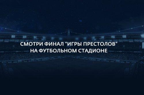 Йошкаролинцы смогут увидеть финал «Игры Престолов» на самом большом экране в Москве