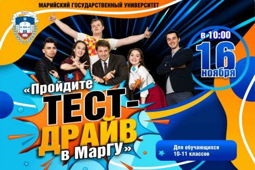 Маргосуниверситет приглашает выпускников школ на акцию «Пройди тест-драйв в МарГУ!»