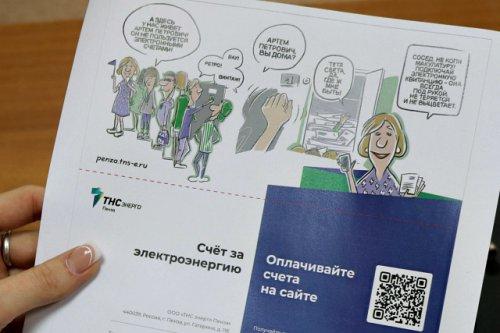 Герои комиксов расскажут о дистанционных услугах «ТНС энерго»