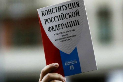 Знаете ли вы, какие ключевые изменения предложено внести в Конституцию России?
