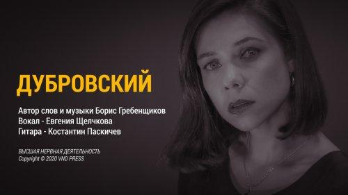 Песня Бориса Гребенщикова
