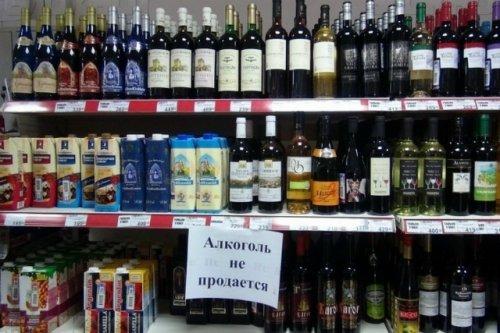 В следующую субботу в Марий Эл будет запрещена розничная продажа алкогольной продукции