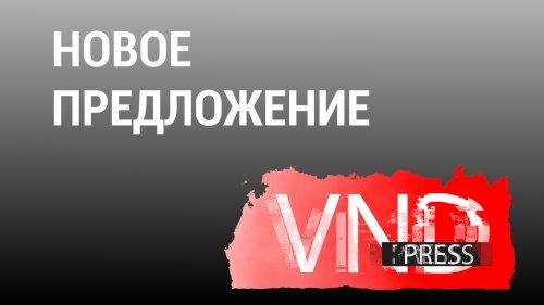 НОВОЕ ПРЕДЛОЖЕНИЕ ОТ #VNDPRESS