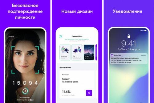 Еще безопаснее и удобнее — «Ростелеком» доработал приложение «Биометрия»