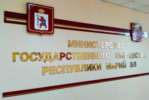 В региональном министерстве государственного имущества произошли кадровые перестановки