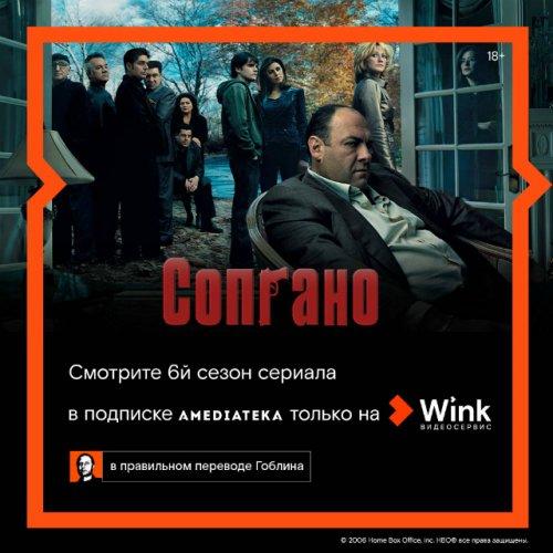 Гоблин представляет правильный перевод шестого сезона сериала «Сопрано» в Wink и Amediateka.