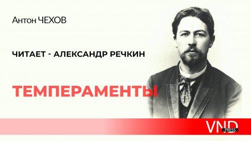 Психологические портреты народонаселения России по версии Антона Чехова
