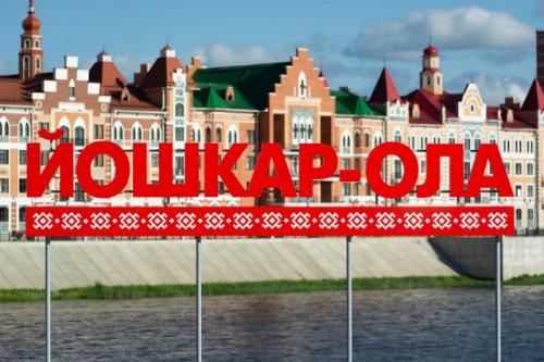 В рейтинге российских городов по уровню зарплат Йошкар-Ола занимает 85 место