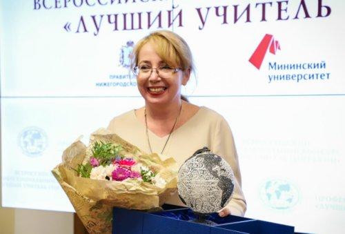 Учитель географии из Йошкар-Олы стала победительницей Всероссийского профессионального конкурса