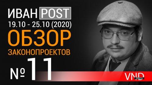 Обзор законопроектов внесенных в Государственную думу РФ с 19 октября по 25 октября 2020 года. (#11)