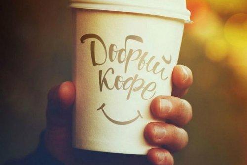 Йошкар-Ола присоединилась к благотворительной акции «Добрый кофе»