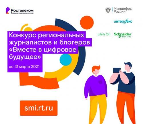 Стартовал юбилейный конкурс региональных журналистов и блогеров «Вместе в цифровое будущее»