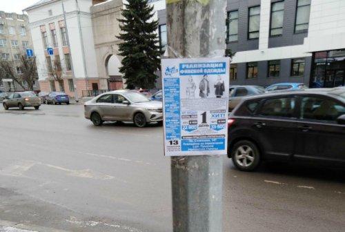 Расклейщику незаконной рекламы в Йошкар-Оле грозит административный штраф
