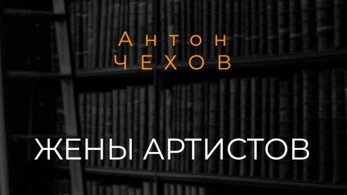 Антон Чехов «Жены Артистов»//Читает Александр Речкин// #VNDPRESS