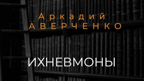 Аркадий Аверченко «Ихневмоны»//Читает Ольга Малова// #VNDPRESS