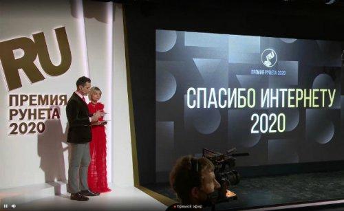 «Ростелеком» и Пенсионный фонд России подвели итоги VI Всероссийского конкурса «Спасибо интернету»