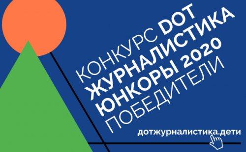 Начинающие журналисты года: итоги конкурса «DOT-журналистика. Юнкоры»