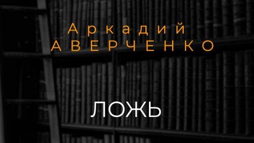 Аркадий Аверченко «Ложь»// Читает Ольга Малова