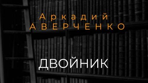 Аркадий Аверченко «Двойник»//Читает Ольга Малова//#VNDPRESS