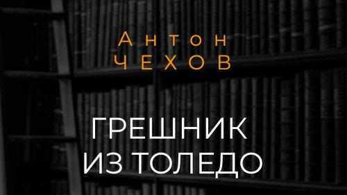 Антон Чехов «Грешник из Толедо»//Читает Александр Речкин// #VNDPRESS