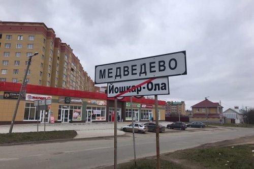 Административного слияния города Йошкар-Олы и посёлка Медведево не планируется