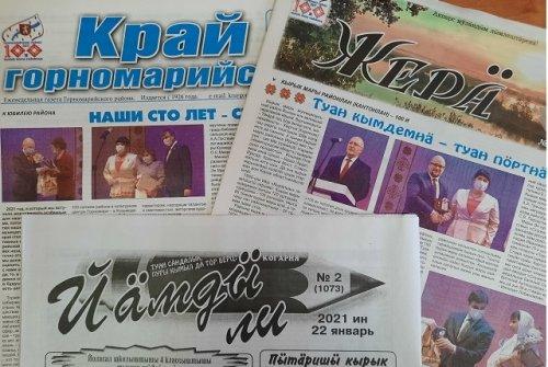 В Марий Эл своё 95-летие отметила газета, которая издаётся на горномарийском языке