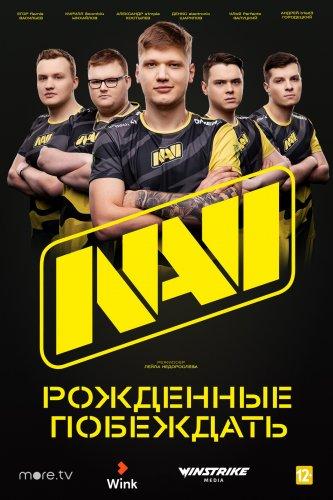 В марте на more.tv и Wink выходит документальный фильм «NAVI. Рожденные побеждать»