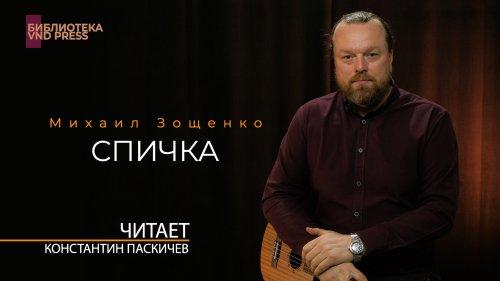 Михаил Зощенко «Спичка»// Читает Константин Паскичев