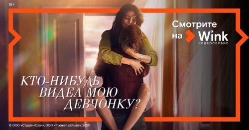 Видеосервис Wink представляет премьеры марта
