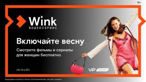 Видеосервис Wink покажет 8 марта лучшие фильмы и сериалы для женщин бесплатно