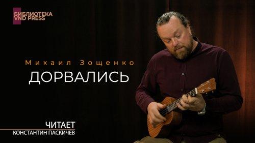 Михаил Зощенко «Дорвались»// Читает Константин Паскичев