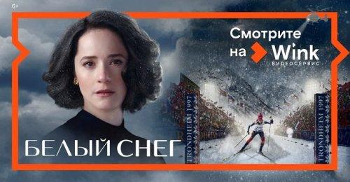 Видеосервис Wink представляет премьеры апреля