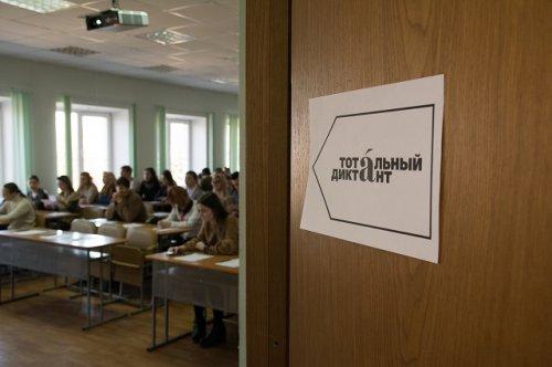 Йошкар-Ола готовится принять участие в образовательной акции «Тотальный диктант»